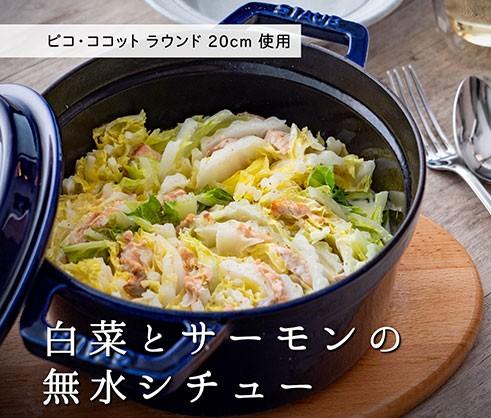 recipe_salmon