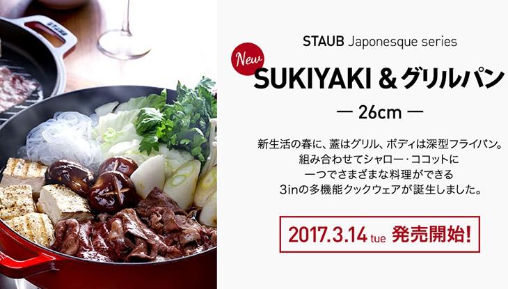 730_415_sukiyaki
