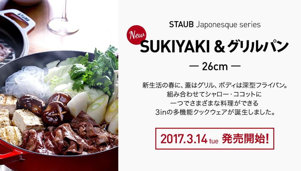 Sukiyaki_PC_1013x576